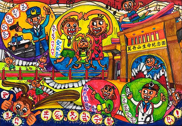 第八屆萬丹山繪畫比賽 得獎作品第三名