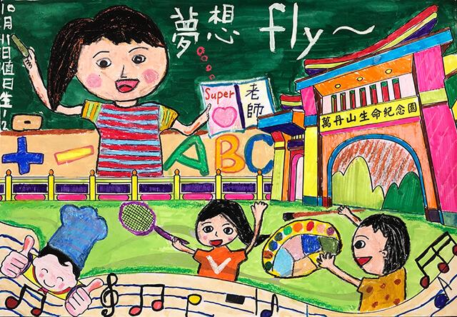 第八屆萬丹山繪畫比賽